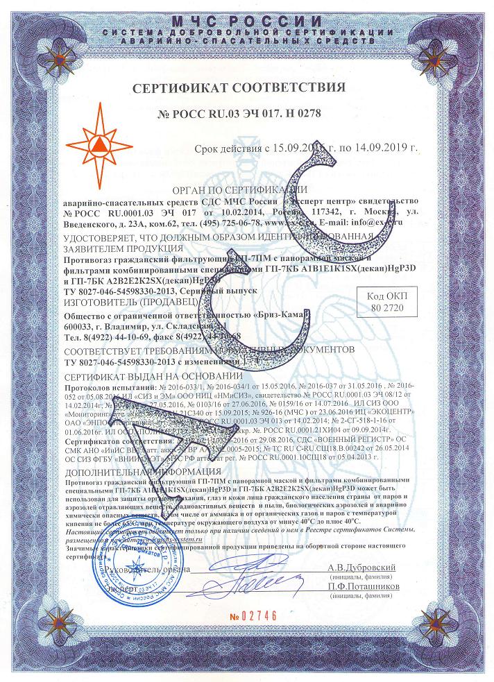sertificat-mchs-gp-7-pm