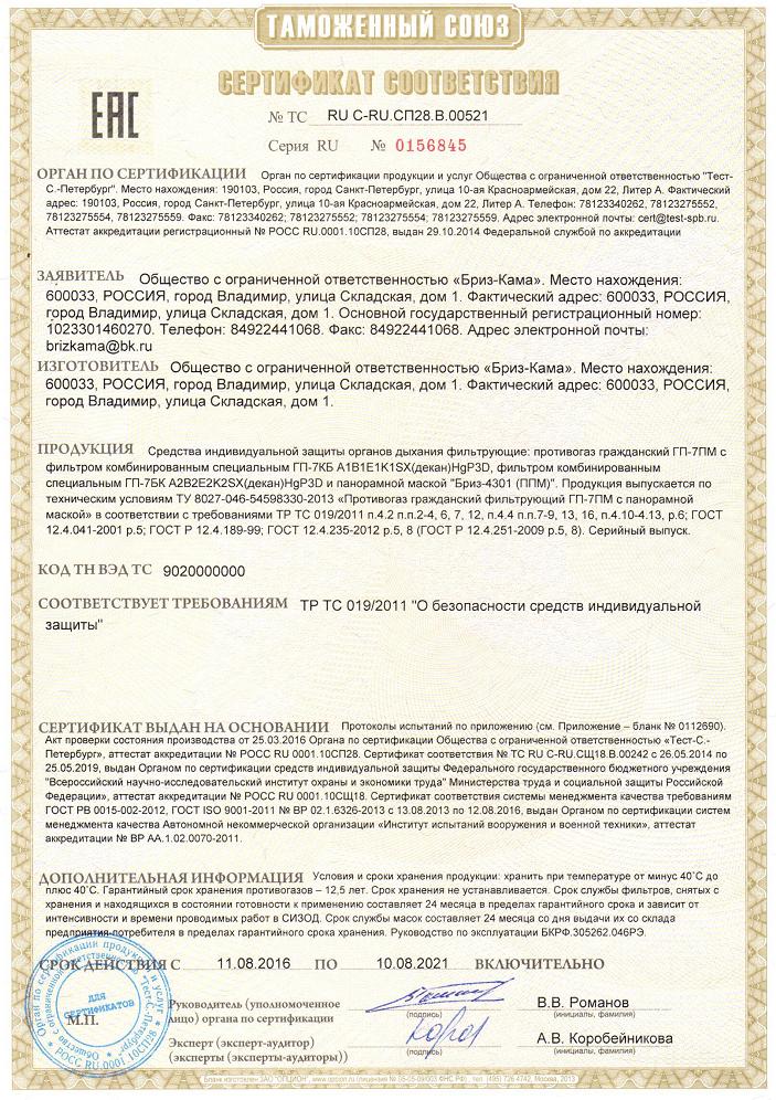 sertifikat-tr-ts-gp-7-pm